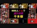 【9000人+αで超大合唱】千本桜【ごちゃまぜ注意】
