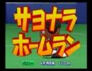 【ゆっくり実況】闘将ゆっくりの日本一への道その5【パワプロ12決】
