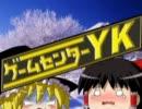 【ゲームセンターYKゆっくり課長の挑戦】LA-MULANAに挑戦 Part10 thumbnail
