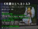 Elona x SW2.0 【東方卓遊戯】