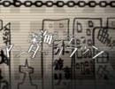 【ゆっくりが】深海シティアンダーグラウンド【歌う】 thumbnail
