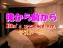 【訛音ルカ】 後から前から Miku's arranged ver. (仮)【畑中葉子】