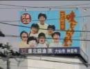 秋田県大館ドライブその2  ジャスコ、市立病院、正札!! 2008G.W