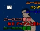 第85位:【ぼくとわたしとニコニコ動画】の弾幕ゲーム【ニコスク】