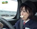 【金朋タクシー・松来未祐】軽い気持ちで軽井沢へ向かった金朋、さすがにお疲れの様子 thumbnail