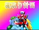 Nitori FAKE (69マンSEエックス ゼERO)