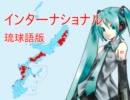 【同志初音ミク】インターナショナル琉球語版【うちなーぐち】
