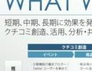 クチコミ企業WillViiによる2ch監視、悪用疑惑