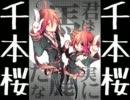 【重音テト&テッド】千本桜【UTAUカバ