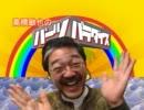 高橋敏也のパーツパラダイス #089 引っ越し最終日に事件発生!?