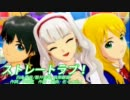 "SHIJO Takane, HOSHI Miki and GANAHA Hibiki ""straight love! (961PRO Ver.)"""