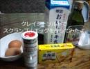 【料理初心者】クレイジーソルトでスクランブルエッグを作ってみたよ