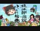 ~桃太郎伝説ゆっくり絵巻~【20】竹取りの村のかぐや姫 thumbnail