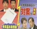 大阪府教育委員会の反撃 thumbnail