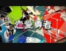 【ニコカラ】恋愛勇者≪on vocal≫