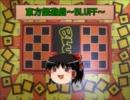 【東方卓遊戯】東方盤遊戯~BLUFF~(1) 【紅魔VS地底(+⑨)】