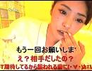 【ニコニコ動画】片桐えりりか ナマケット放送続編 店員とホテル!を解析してみた