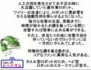 【声実況】全ロックマンシリーズ制覇計画 ロックマン4編@8ドット【335】
