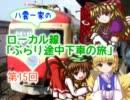 八雲一家のローカル線ぶらり途中下車の旅 第15回:長野電鉄