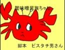蟹味噌民族ちゃん