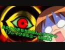 【ニコニコ動画】ふたりのきもちのほんとのひみつ(ブレイクキルミーREMIX) Ver1.0を解析してみた