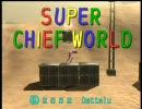 HALO3で ★スーパー チーフ ワールド★‐ニコニコ動画(SP1)