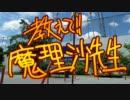 【ゆっくり実況】復活の大地ヌーベルトキオ Part16【シムシティ4】 thumbnail
