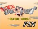 【ゆっくり実況】ドラゴンクエストII~蘇る富永一朗伝説~ part10【終】