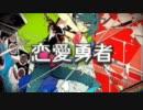 【欲音ルコ】恋愛勇者【UTAUカバー・ust配