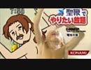 【悪魔城ドラキュラHD】聖鞭でやりたい放題【鞭登り】 thumbnail