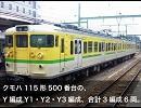 迷列車北越編 第7回 幡生工場の匠が生きる(國鐵新潟)弥彦線 115系