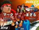 GAMER'S VISION ストⅢ 3rd ダッドリーvsリュウ 対抗戦 2/3