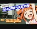 【ニコニコ動画】ξ*'ヮ')ζ 酷道308号車載動画 其の一『じゅうたいこくどう!』を解析してみた