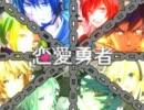 ∫合唱∫ 恋愛勇者 【8人の勇者】 thumbnail