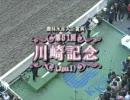 【2012年】第61回 川崎記念(JpnⅠ)【1月25日】