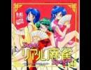 【PCエンジン】 スーパーリアル麻雀スペシャル BGM集