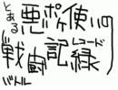 【コラボ企画】とある悪ポケ使いの戦闘記録part31.5【ぽぷら編】
