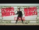 【東方】Z会の太陽信仰【Z会】 thumbnail