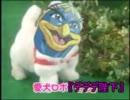 【アニメカービィMAD】プププ直販 愛犬ロボ「デデデ」