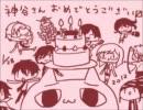 【お誕生日】神谷浩史さん持ちキャラで【おめでとうございます】
