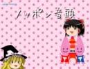 ゆっくりが歌う「ノッポン音頭」 thumbnail