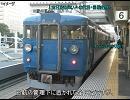 東京大阪交通戦争 第三章 空と陸のシーソーゲーム(前編) thumbnail