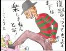ホラー映画で、スプラッタ死天王登場! thumbnail