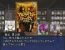 【東方卓遊戯】剣界香霖堂 Sesson 0-1【SW2.0】