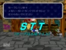 【ゆっくり実況プレイ】ペーパーマリオRPGをゆっくり縛りプレイ part29 thumbnail