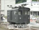 【ニコニコ動画】名(迷)列車で行こう えちぜん鉄道編 第1回を解析してみた