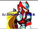 新ロックマンX ゼERO5 ファミコンロックマン名曲集