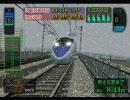 「電車でGo! 山陽新幹線編」雪の影響で臨時のぞみ号発車します thumbnail
