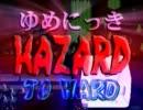 【実況】ゆめにっきハザード TO HARD -Battle1- thumbnail