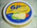 6pチーズ画像集